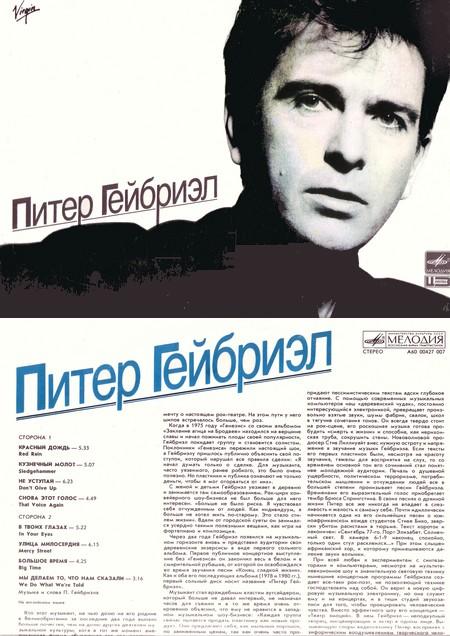 Gabriel Peter - Russian Album (Vinyl!)