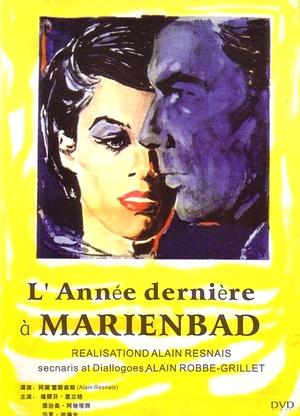 L'annee Derniere - L'annee Derniere A Marienbad
